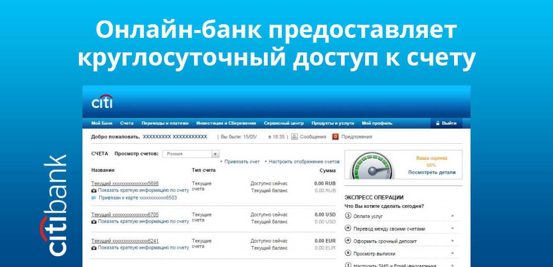 Онлайн-банк Ситибанка предоставляет круглосуточный доступ к сервису
