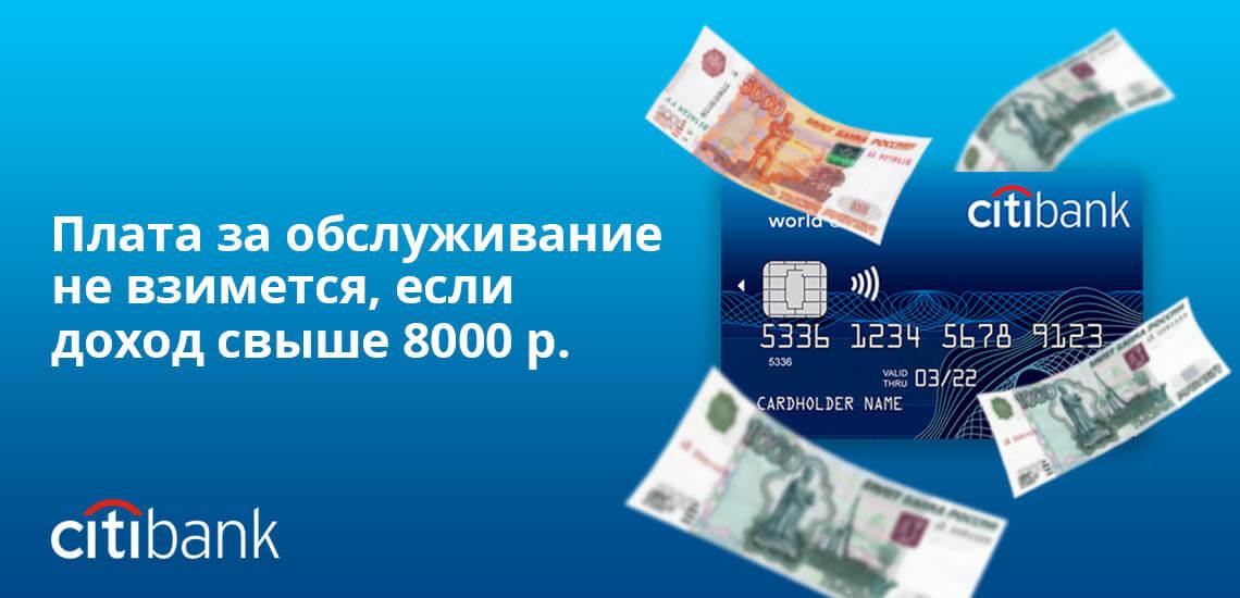 Плата за обслуживание зарплатной карты Ситибанка не взимается, если доход свыше 8000 рублей