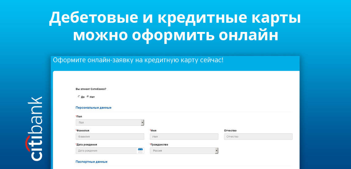 Дебетовые и кредитные карты Ситибанка можно оформить онлайн