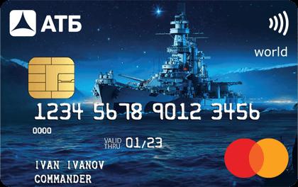 Кредитная карта АТБ Карта командира оформить онлайн-заявку