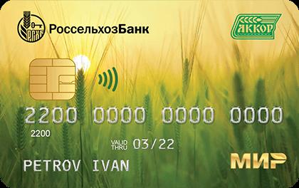 Кредитная карта Россельхозбанк АККОР оформить онлайн-заявку