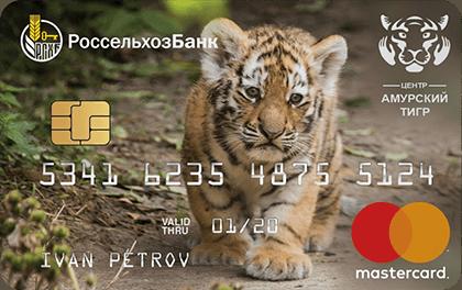 Кредитная карта Россельхозбанк Амурский тигр оформить онлайн-заявку