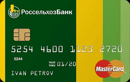 Кредитная карта Россельхозбанк оформить онлайн-заявку