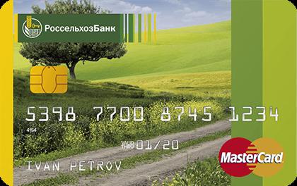 Кредитная карта Хозяина Россельхозбанк оформить онлайн-заявку