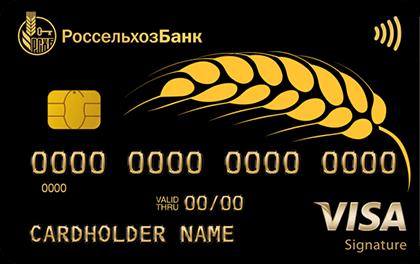 Премиальная кредитная карта Россельхозбанк оформить онлайн-заявку