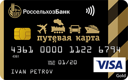 Путевая кредитная карта Россельхозбанк оформить онлайн-заявку