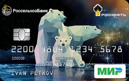 Кредитная карта Россельхозбанк Роснефть оформить онлайн-заявку