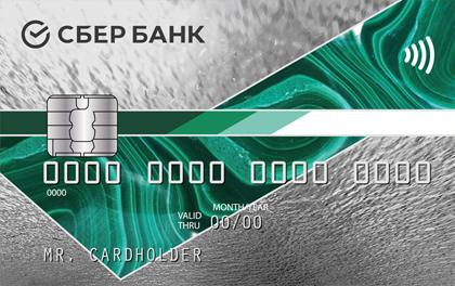 Кредитная карта Сбербанк Momentum оформить онлайн-заявку