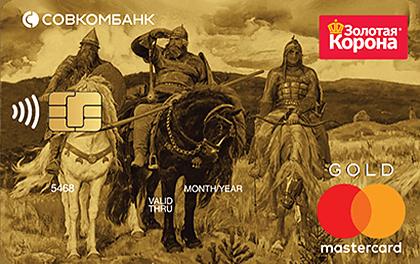 Кредитная карта Совкомбанк Золотой ключ оформить онлайн-заявку