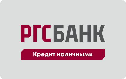 Кредит наличными в Росгосстрах Банке оформить онлайн-заявку