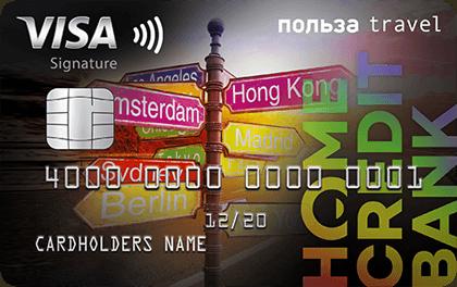 Дебетовая карта Хоум Кредит Банк Польза Travel оформить онлайн-заявку