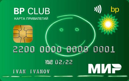 Дебетовая карта МКБ BP Club оформить онлайн-заявку