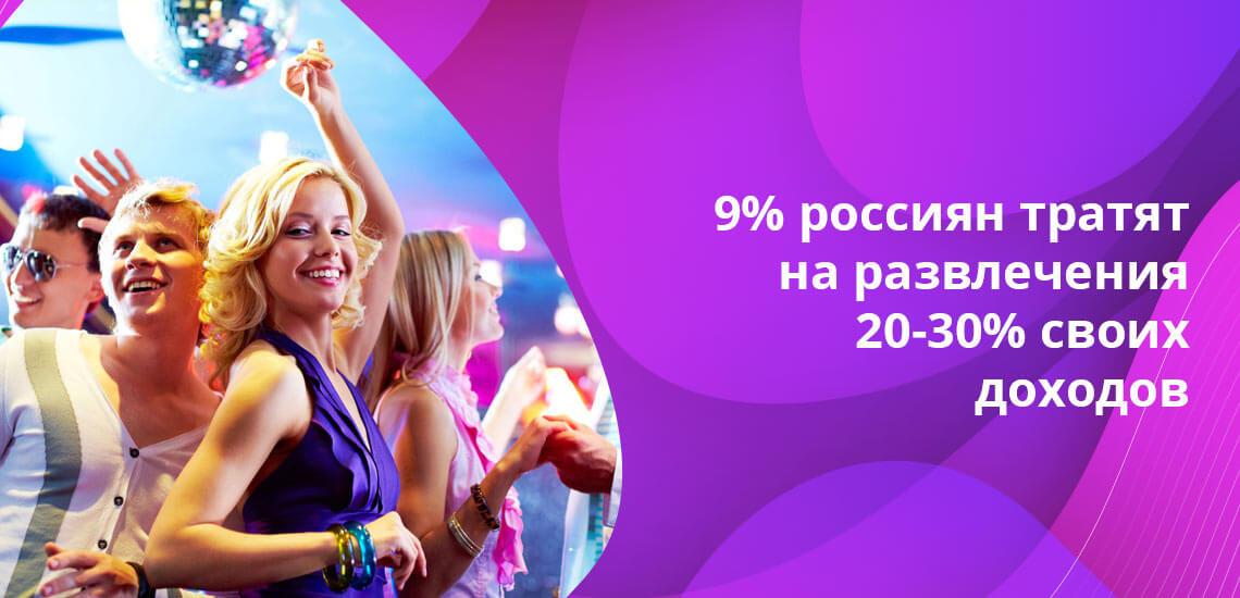 Около 22% граждан РФ не расходуют средства на те или иные виды развлечений