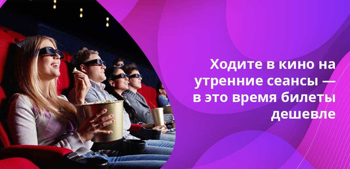 На сайтах кинотеатров обычно публикуют выгодные предложения. Их стоит отслеживать