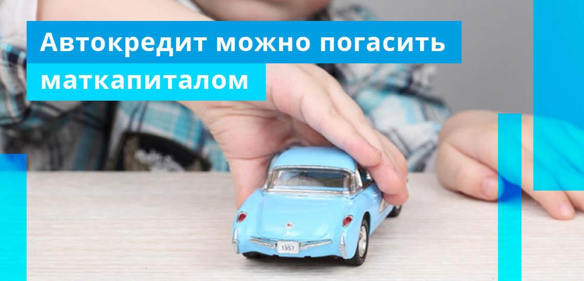 Автокредит можно погасить материнским капиталом