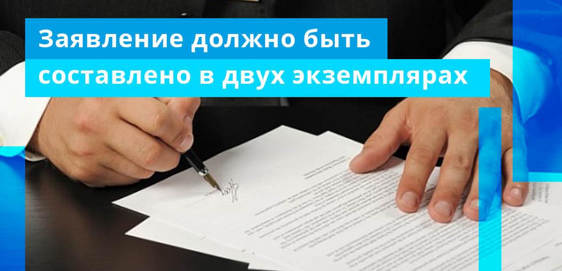 Заявление на досрочное погашение автокредита должно быть составлено в двух экземплярах