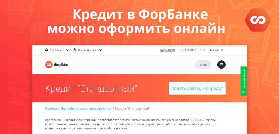 Кредит в ФорБанке можно оформить онлайн