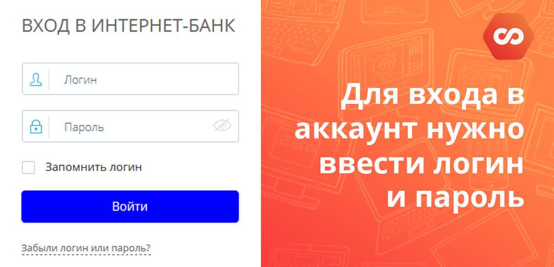 Для вход в аккаунт ФорБанка в аккаунт нужно ввести логин и пароль
