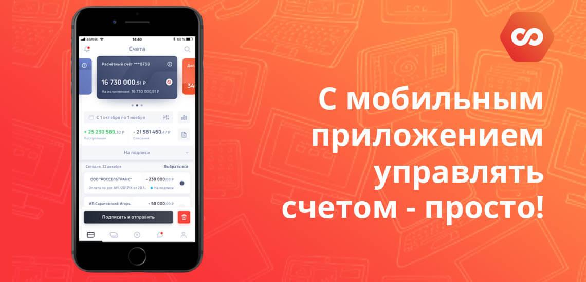 С мобильным приложением от ФорБанка управлять счетом - просто!