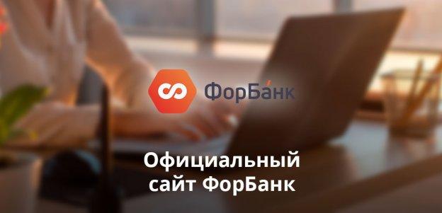 Комплекс услуг от Форбанк разработан с учетом требований современного бизнеса