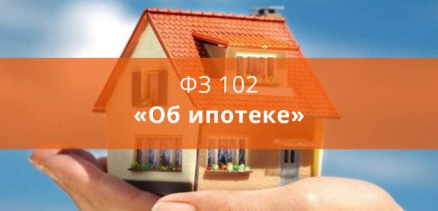ФЗ 102 Об ипотеке
