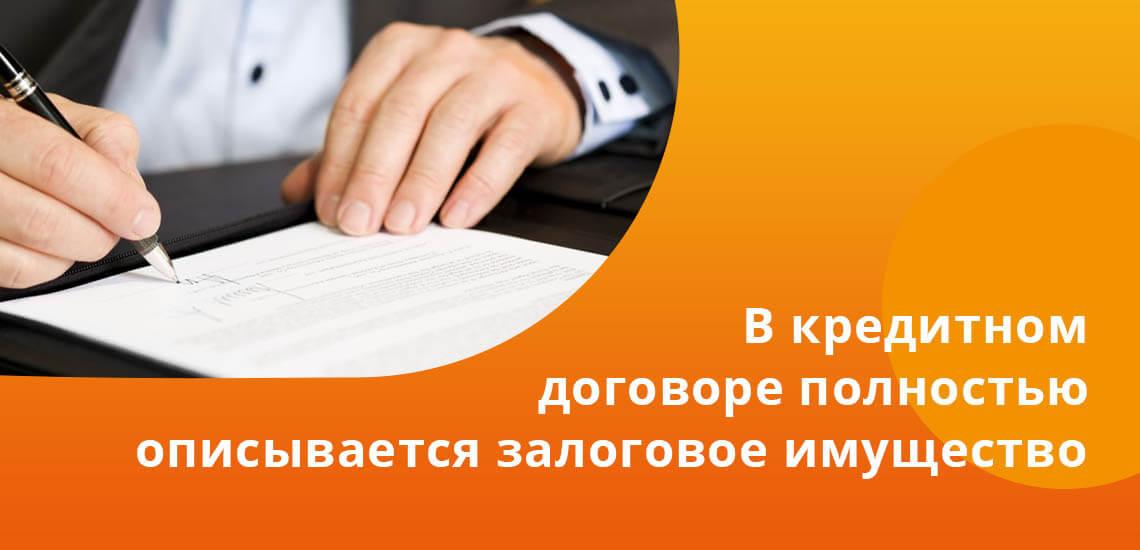 В кредитном договоре полностью описывается залоговое имущество или недвижимость