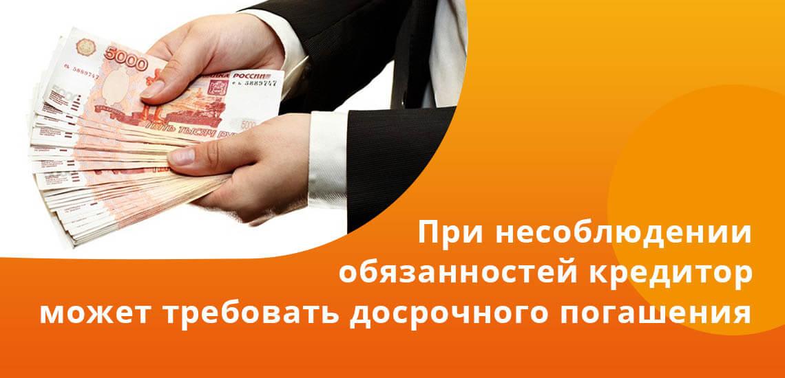 При несоблюдении обязанностей кредитор может требовать досрочного погашения кредита