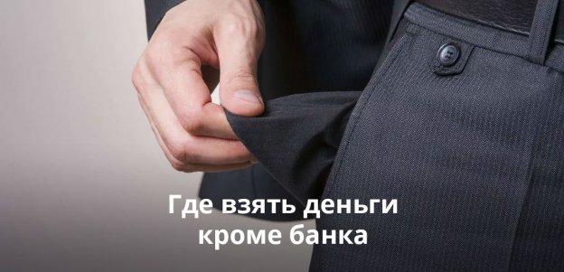 Знание о том, где можно взять деньги, кроме банка - иногда очень выручает