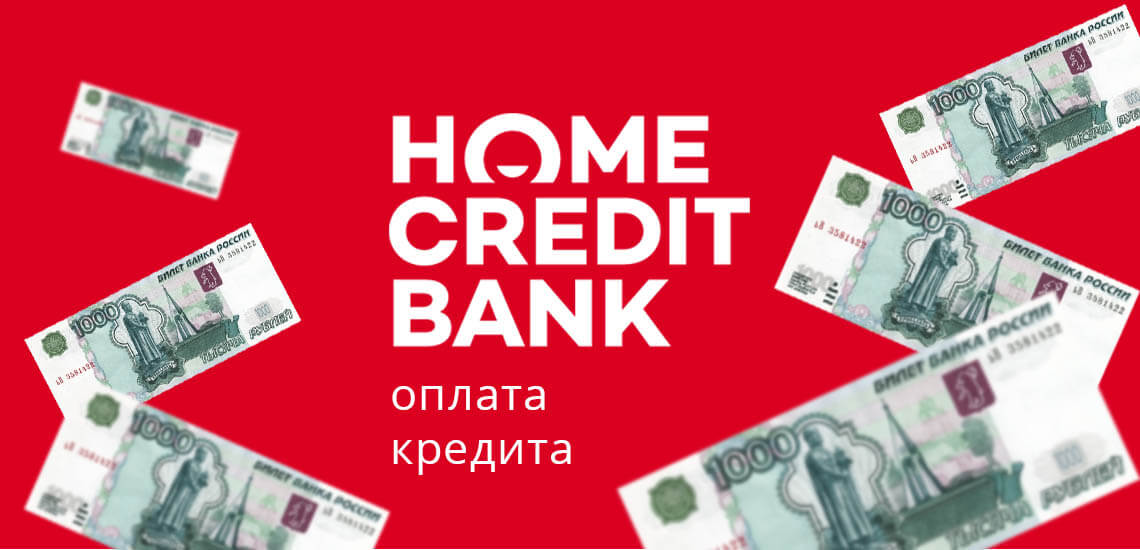 Как оплатить кредит в Хоум Кредит Банке