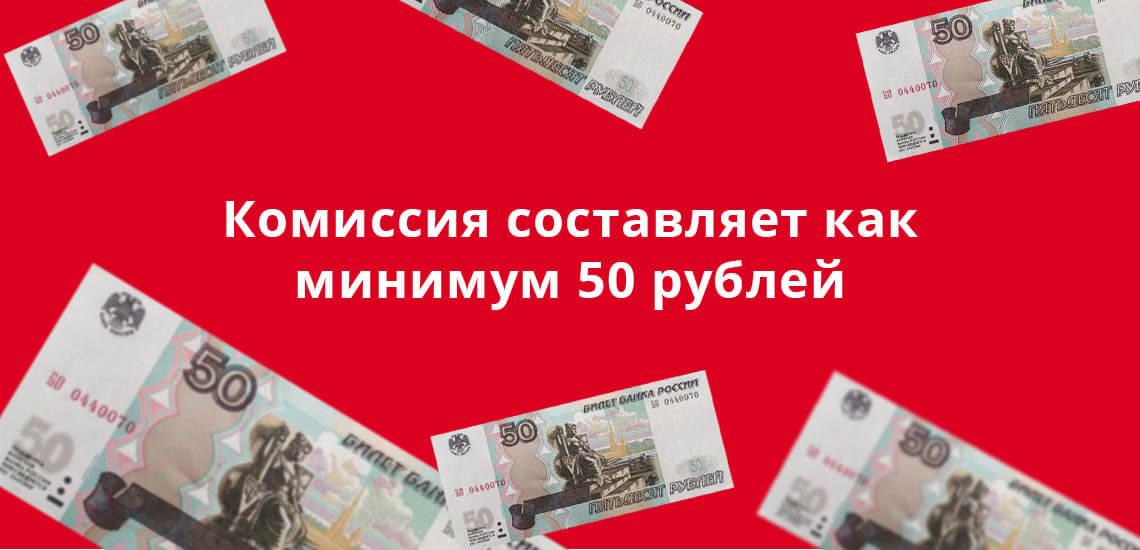 Комиссия составляет как минимум 50 рублей