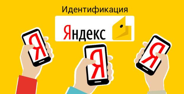 Как получить доступ к расширенным возможностям Яндекс.Деньги