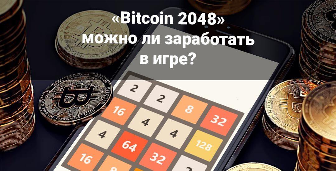 Как заработать на игре Bitcoin 2048 и вывести деньги (сатоши)