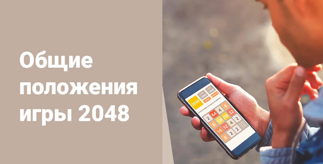 Как устроена игра 2048, общие сведения