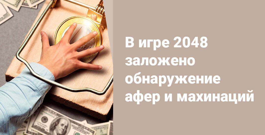 Махинации в игре 2048 не подействуют, так как предусмотрена защита от афер