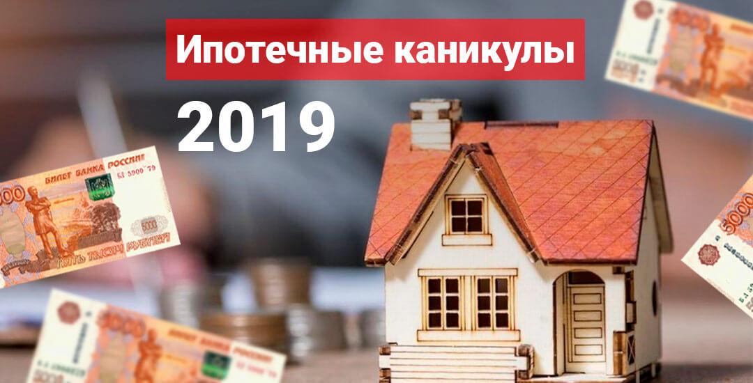 Как оформлять ипотечные каникулы в 2019 году