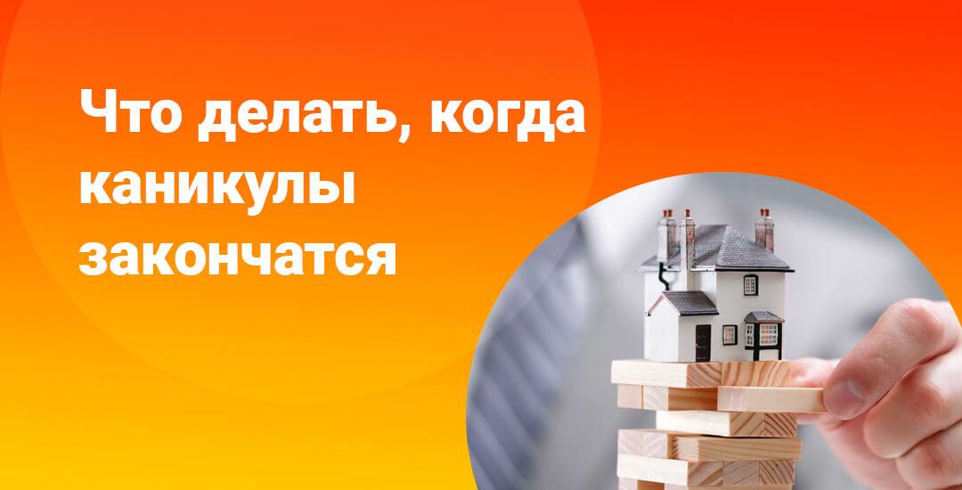 Заемщик после ипотечных каникул должен продолжать выплачивать средства банку