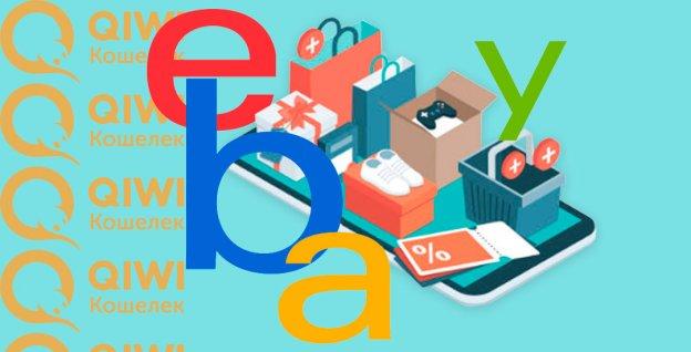 Как оплачивать покупки на ebay через киви кошелек