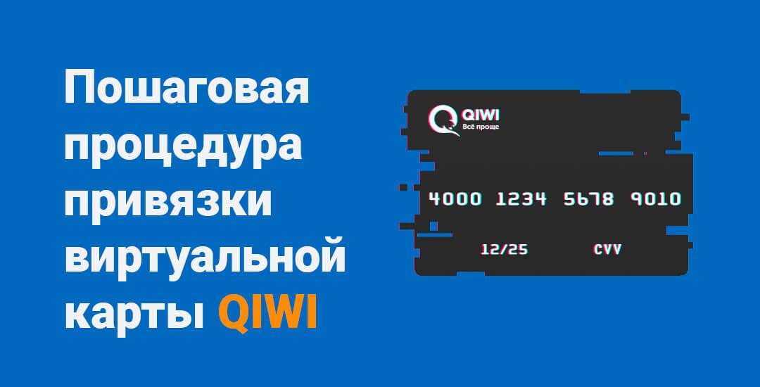Регистрация виртуальной карты Qiwi