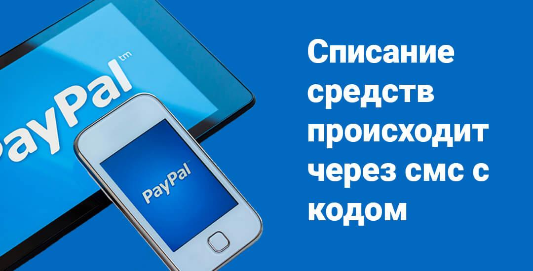 Покупки оплачиваются с подтверждением по номеру телефона