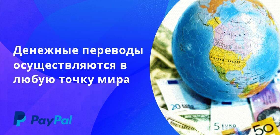 Денежные переводы с PayPal осуществляются в любую точку мира