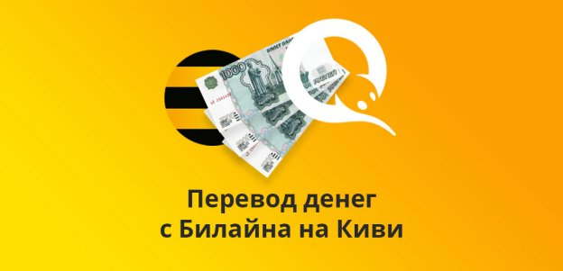 Как перевести деньги с Билайна на Киви: все доступные способы