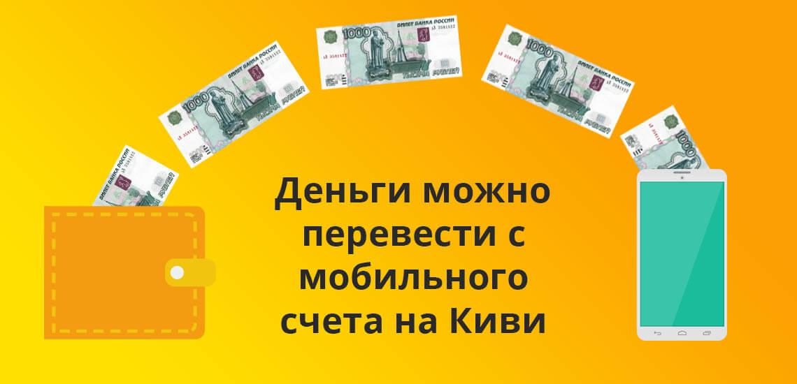 Деньги можно перевести с мобильного счета Билайна на Киви