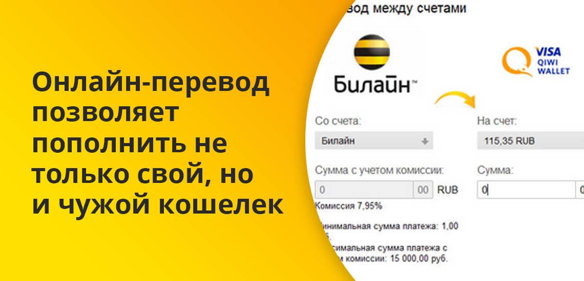Онлайн-перевод с мобильного счета на Киви позволяет пополнить не только свой, но и чужой кошелек