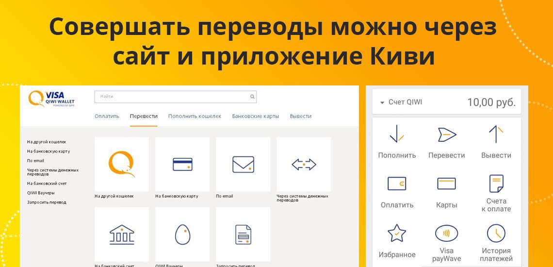 Совершать переводы можно через официальный сайт и мобильное приложение Киви