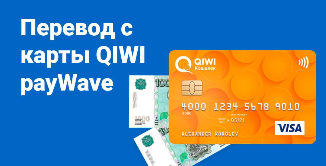 Перевод денег с собственной карты QIWI