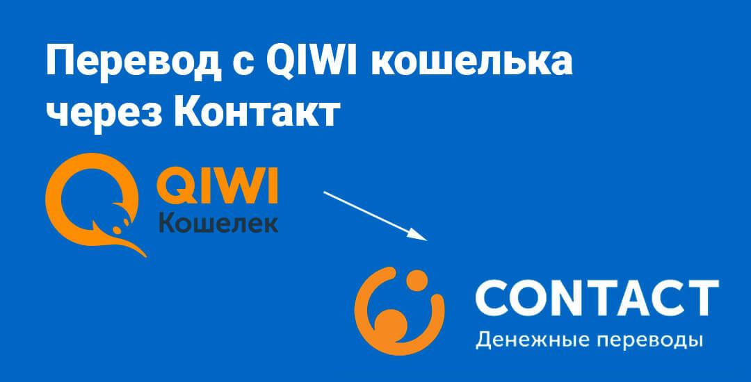 Как перевести деньги с QIWI кошелька через систему переводов Контакт