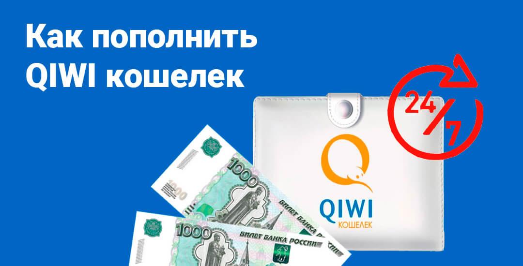 Внесение денег на QIWI кошелек