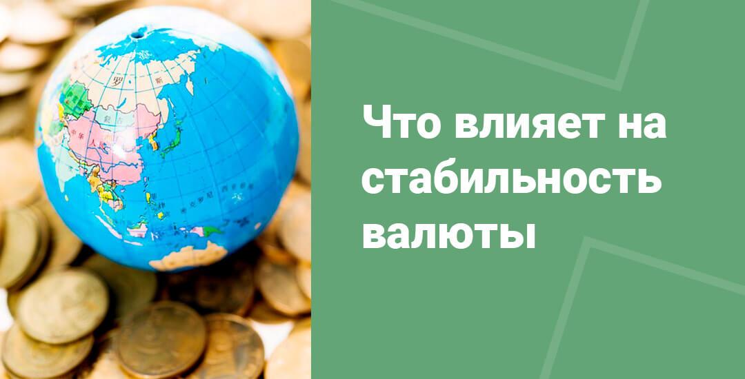 От чего зависит показатель стабильности валюты в мире