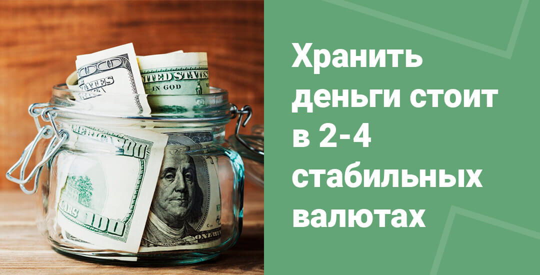 Как и в чем мы рекомендуем хранить деньги