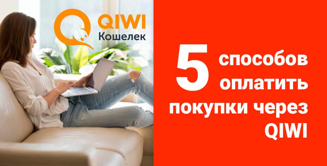 Покупки на Aliexpress с QIWI можно оплачивать несколькими способами